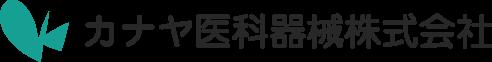 カナヤ医科器械株式会社